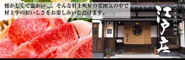 江戸庄タイトル画像