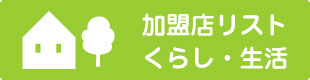 お店リスト<くらし・生活>のイメージ