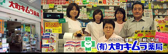大町キムラ薬局スタッフ画像