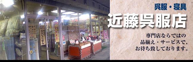近藤呉服店画像