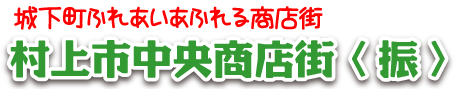 村上市中央商店街振興組合