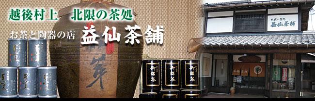 お茶と陶器の店 益仙茶舗イメージ画像