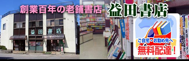 益田書店イメージ画像