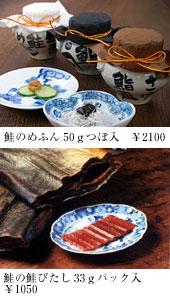 鮭加工品画像