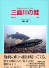 三面川の鮭