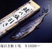 商品/塩引き鮭画像