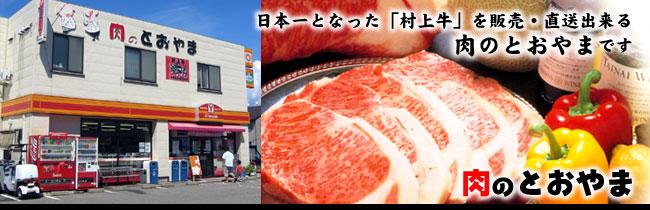 肉のとおやま画像