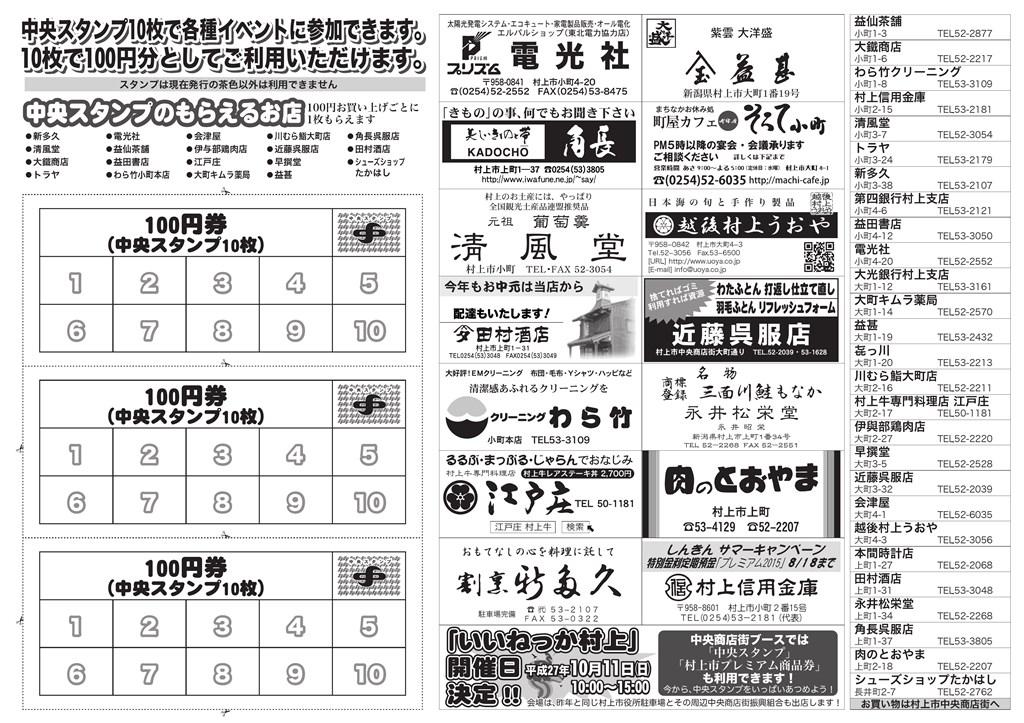 0723お地蔵様_PAGE0001