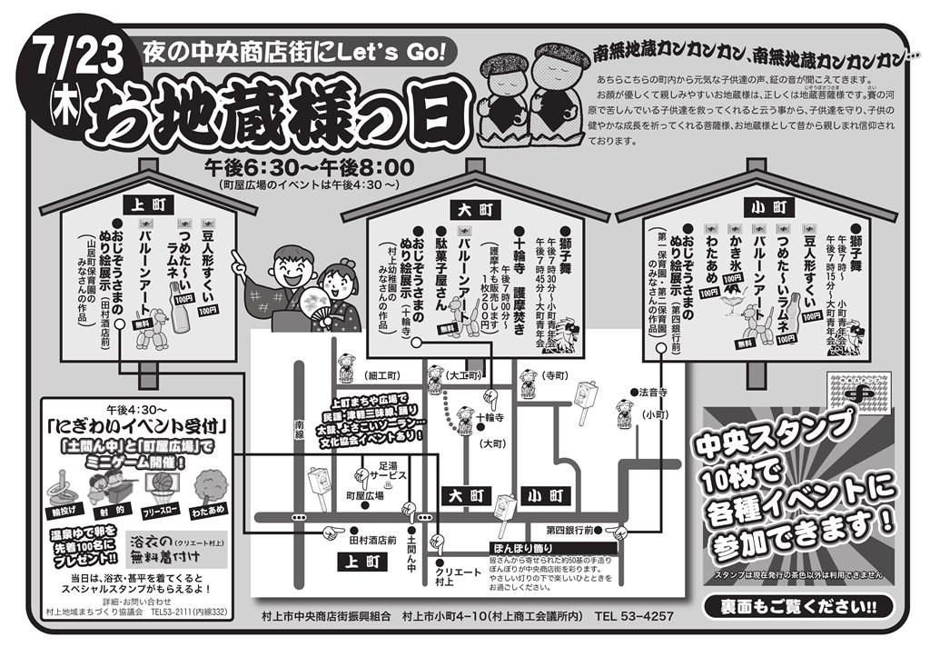 0723お地蔵様_PAGE0000